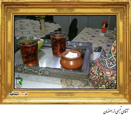آقای تبسمی اصفهان