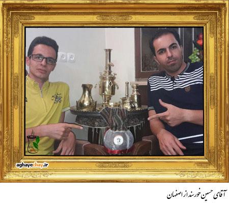 آقای حسین خورسند از اصفهان