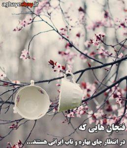 من چای بهاره 98 مینوشم!