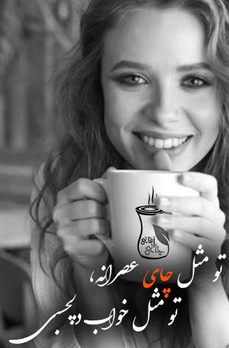 تو مثل چای عصرانه، تو مثل خواب دلچسبی